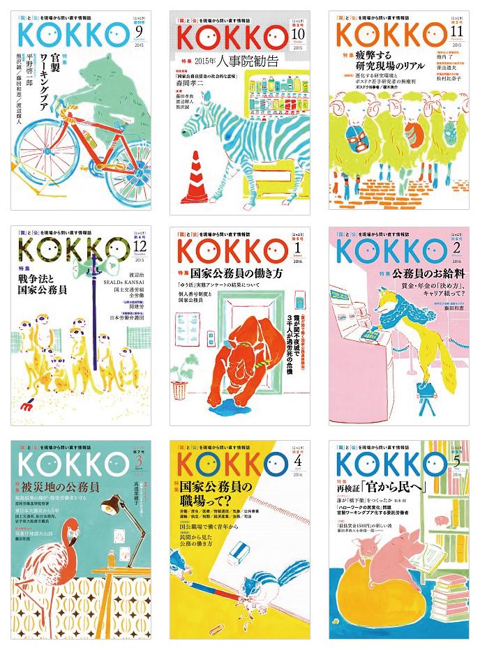 雑誌「KOKKO」表紙イラスト(堀之内出版)