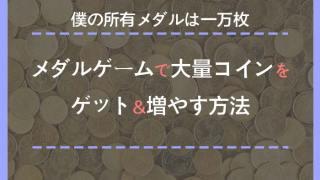 メダルゲームで大量コインをゲットする方法