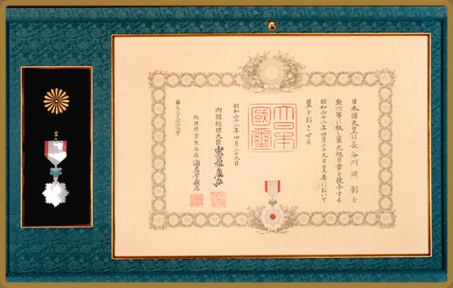 勲六等単旭日章を受賞
