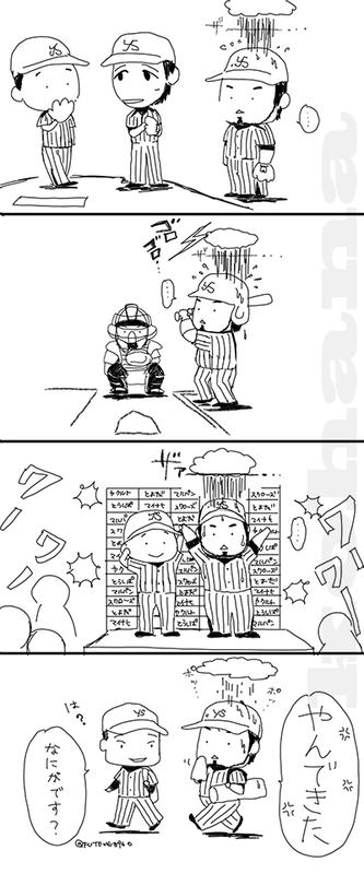 けやぶれ!ハタケくん 第22話