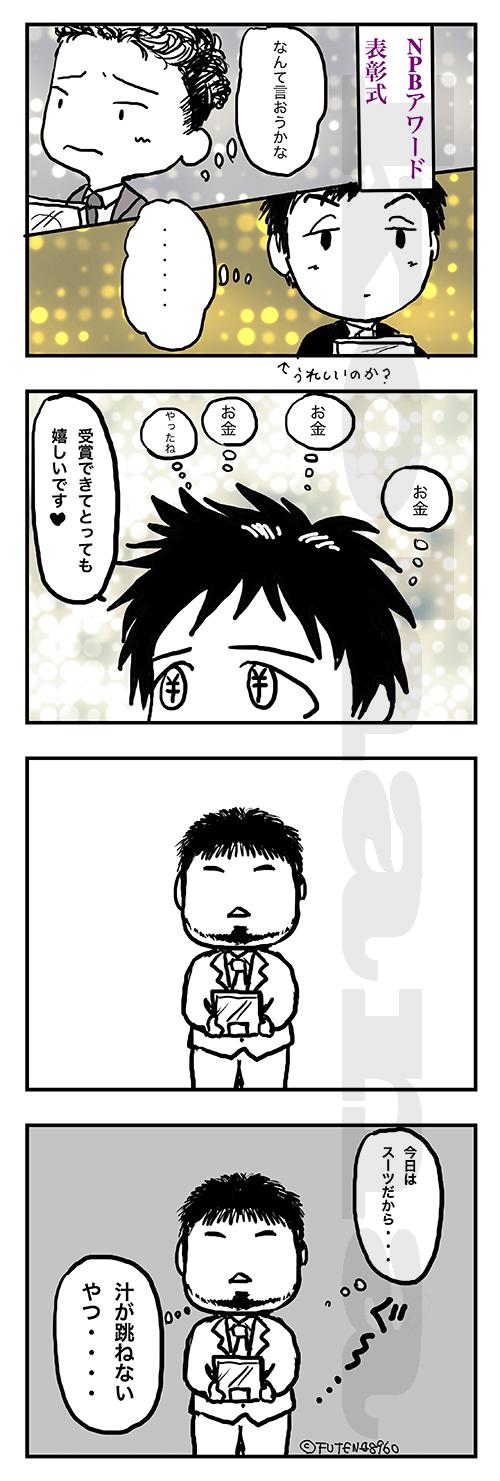 けやぶれ!ハタケくん 第53話