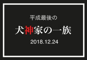 [犬神家の一族2018.12/24]加藤シゲアキ主演で監督は誰?過去の作品や経歴も!