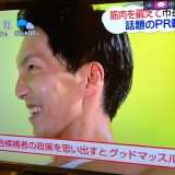 【福岡市長選挙】筋肉推しPR動画の人は誰?名前や年齢・経歴も!
