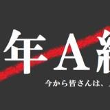[3年A組]堀部瑠奈役の森七菜のインスタは?wiki風プロフや年齢も!