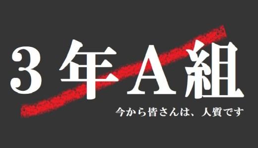 [3年A組] 須永賢役の古川毅のインスタは?wiki風プロフや年齢も!