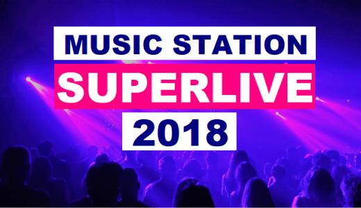 [Mステスーパーライブ2018]TWICEの出演時間は何時?衣装や曲や動画も!