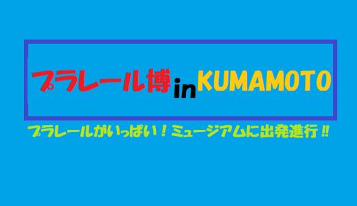 プラレール博熊本2019はいつからいつまで?混雑状況や前売チケットも!