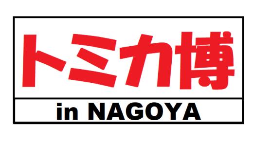 トミカ博名古屋2019の前売り券はいつまで?プレイチケットの買い方も!