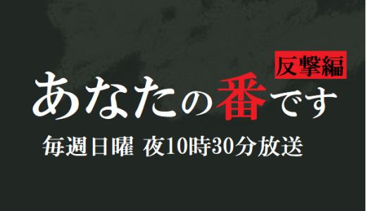 [あなたの番です]犯人は二階堂?翔太や黒島を監禁した理由や動機も!