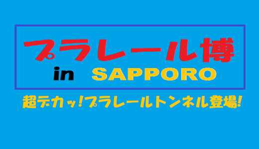 プラレール博札幌2019はいつからいつまで?混雑状況や前売チケットも!