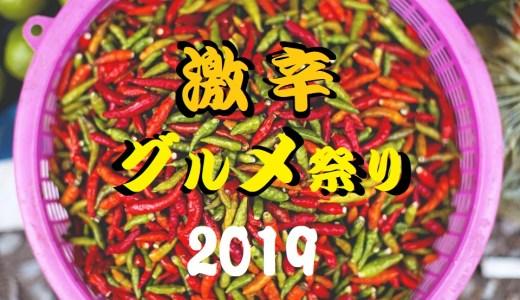 [激辛グルメ祭り2019in広島]飲み物の持ち込みはできる?お酒の値段も!