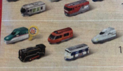 ハッピーセットプラレール2019秘密のおもちゃは何?いつからいつまで?
