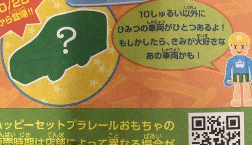 ハッピーセットプラレール2019ひみつのおもちゃのネタバレ!識別番号は?