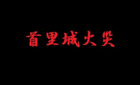 [沖縄]首里城の火災の原因や被害状況は?タバコや漏電や放火の可能性も!