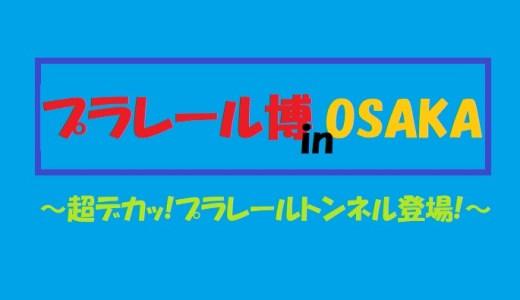 プラレール博大阪2020混雑状況や駐車場は?渋滞回避や前売チケットも!