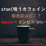 ston/ストン(吸うカフェイン)の販売店は?Amazonやコンビニにあるの?