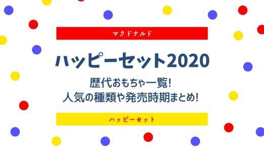 ハッピーセット2020年歴代おもちゃ一覧!人気の種類や発売時期まとめ!