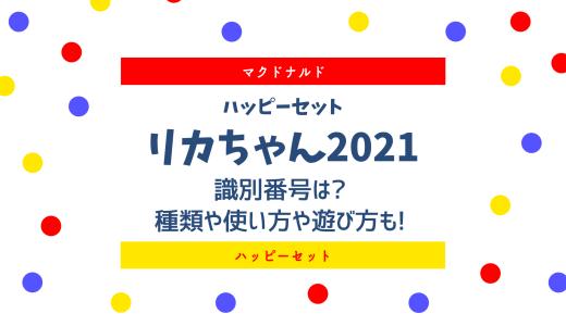ハッピーセットリカちゃん2021の識別番号は?種類や使い方や遊び方も!