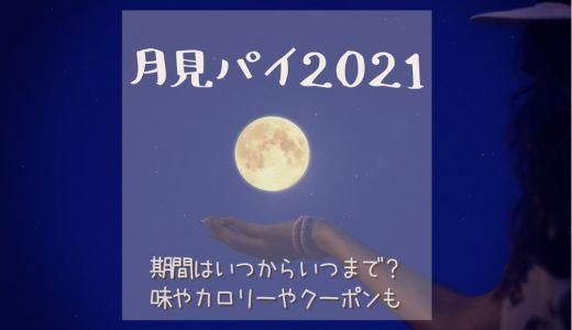月見パイ2021の期間はいつからいつまで?味やカロリーやクーポンも!