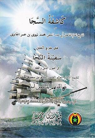 02-4 Beriman Kepada Para Utusan-Nya – Kasyifat-us-Saja'