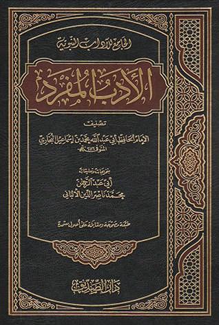 Al-Adab-ul-Mufrad 1 – Dan Kami Wajibkan Manusia