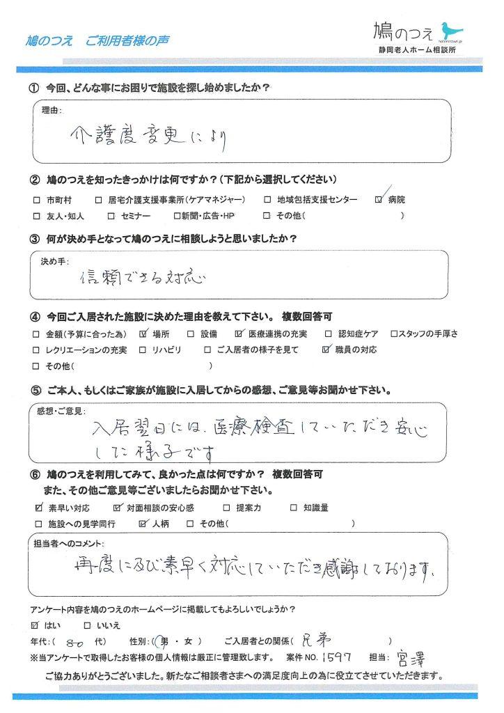 1597・長倉知治 アンケート