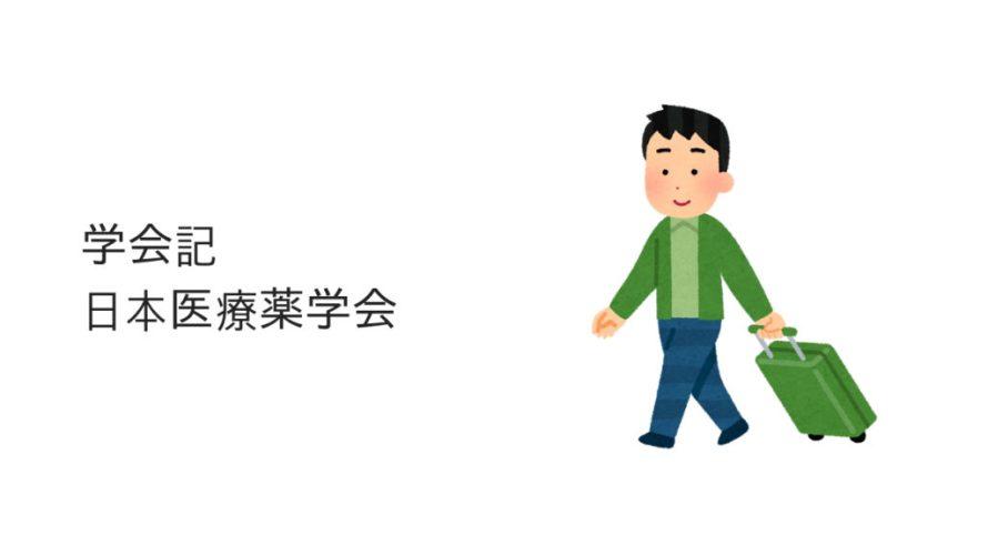 【学会参加記】第27会日本医療薬学会