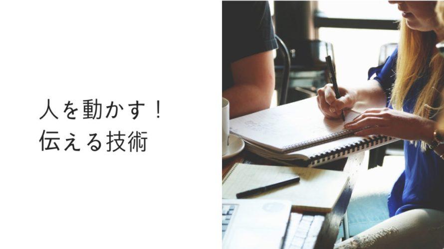 【読書】伝え方が9割