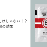 【薬の勉強⑥】芍薬甘草湯~効果は足のつりだけじゃない!?~