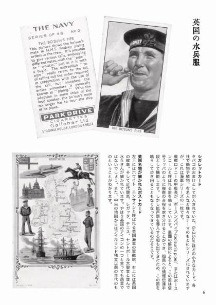 水兵服讀本 第参巻 博覧会