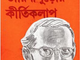 Tarini Khuror Kirti Kalap by Satyajit Ray
