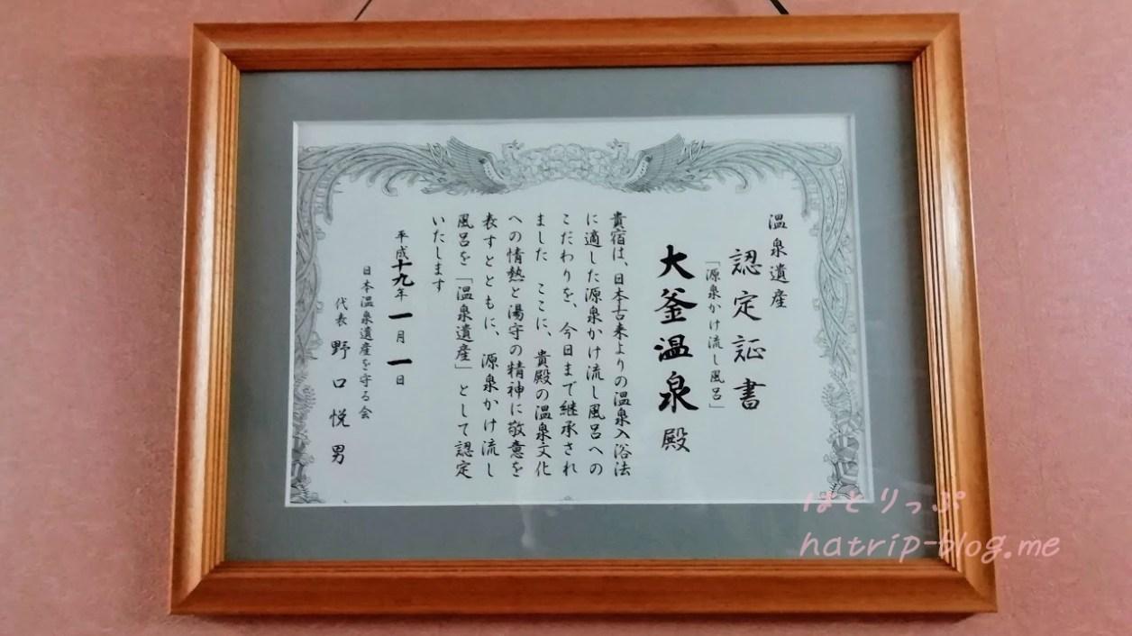 乳頭温泉郷・大釜温泉 認定証書