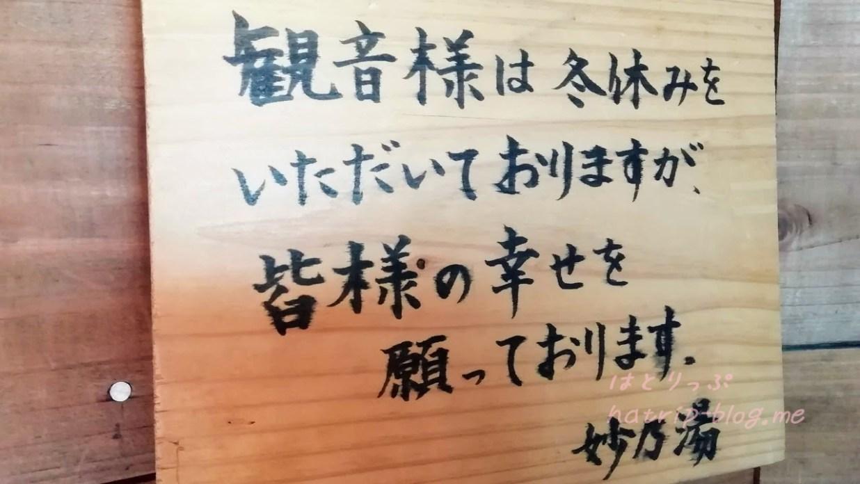 乳頭温泉郷・妙乃湯温泉