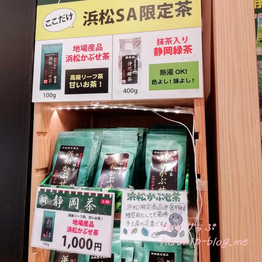 浜松サービスエリア 下り 地場産品浜松かぶせ茶