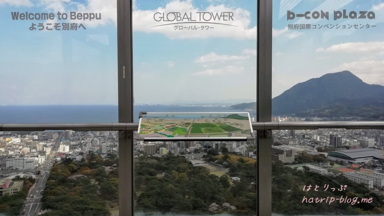 別府 グローバルタワー 4階 展望デッキ