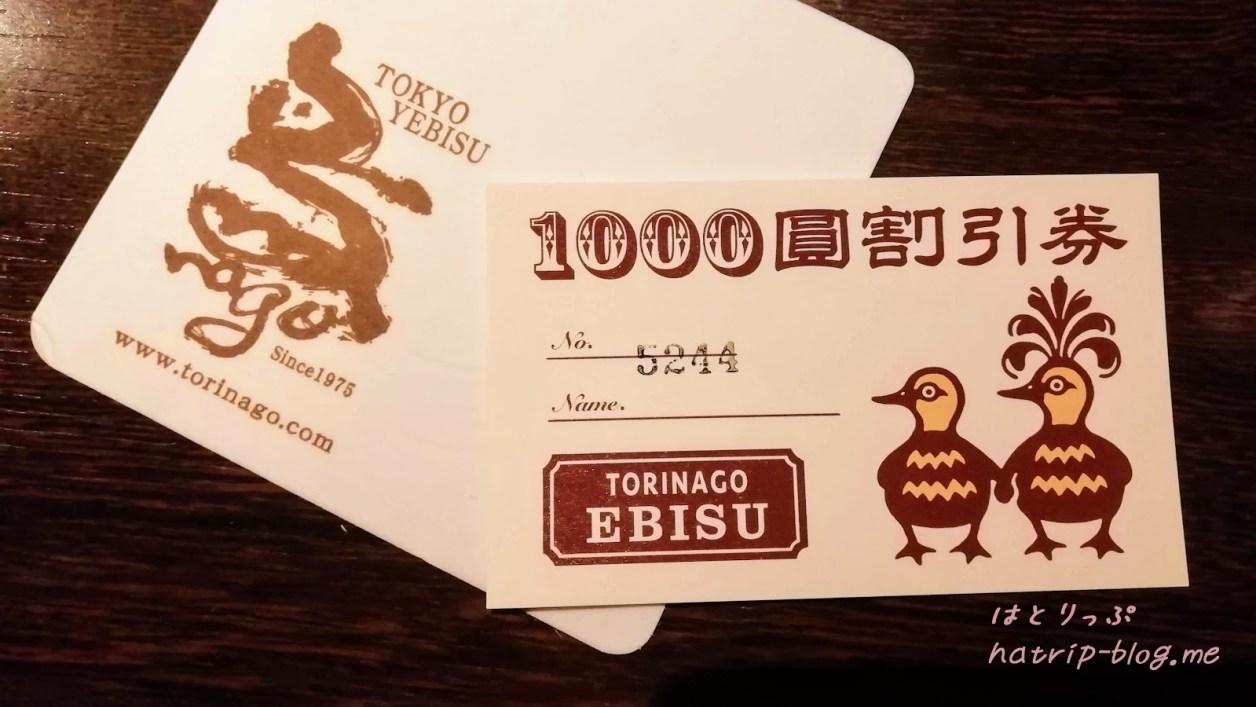 鳥名子 とりなご 恵比寿 1000円割引券