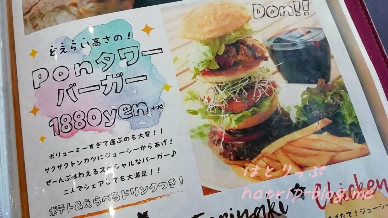道の駅 恋人の聖地 うたづ臨海公園 バーガーカフェポンポン メニュー