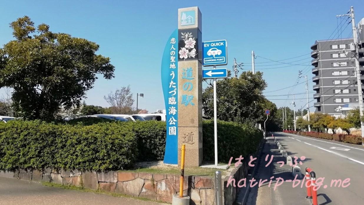 道の駅 恋人の聖地 うたづ臨海公園