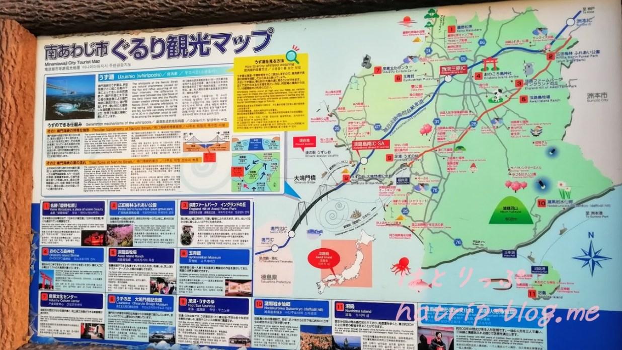 淡路島 道の駅うずしお ぐるり観光マップ
