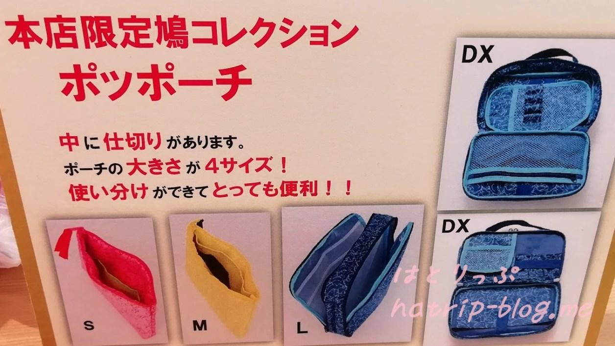 鎌倉 豊島屋本店 ポッポーチ