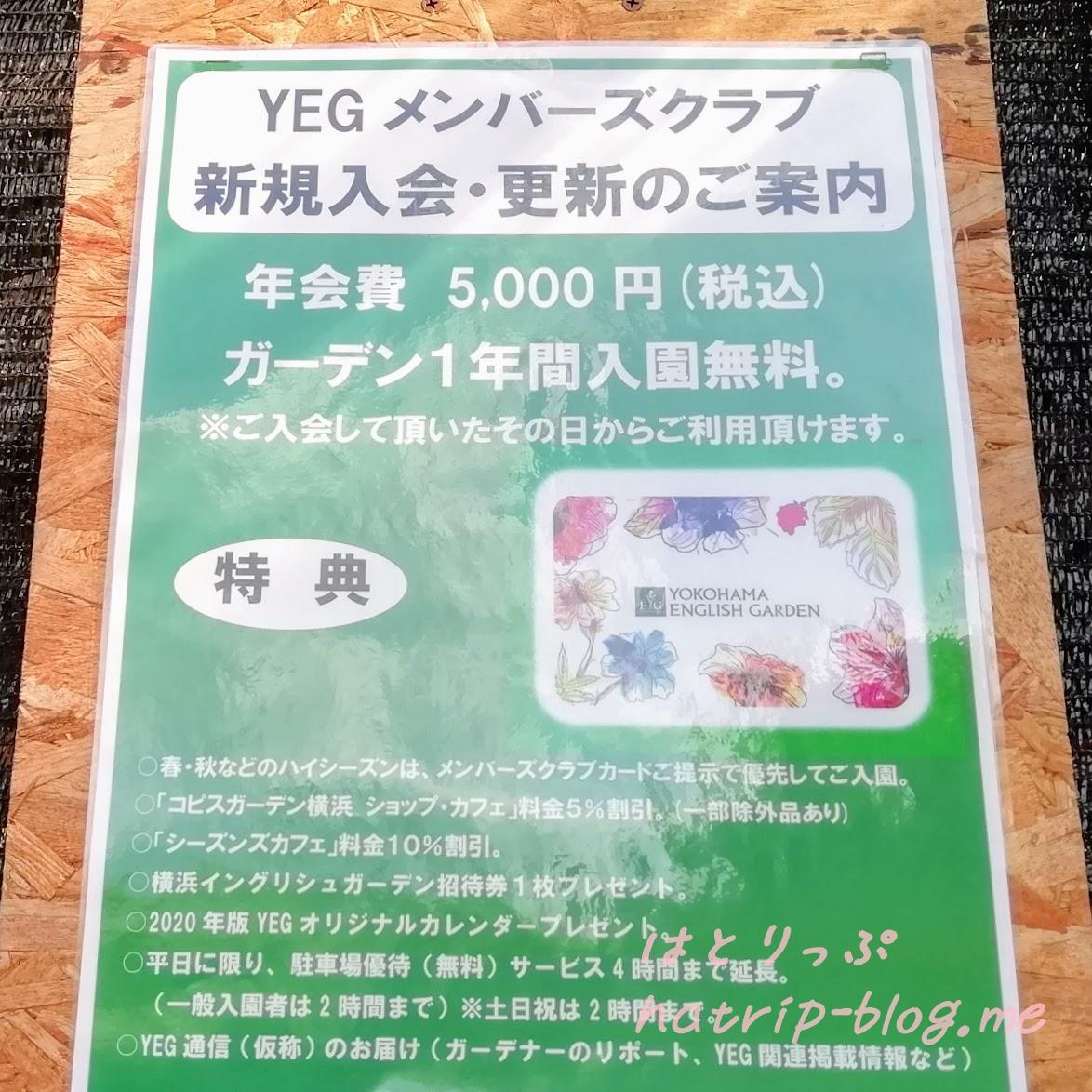 横浜イングリッシュガーデン YEGメンバーズクラブ