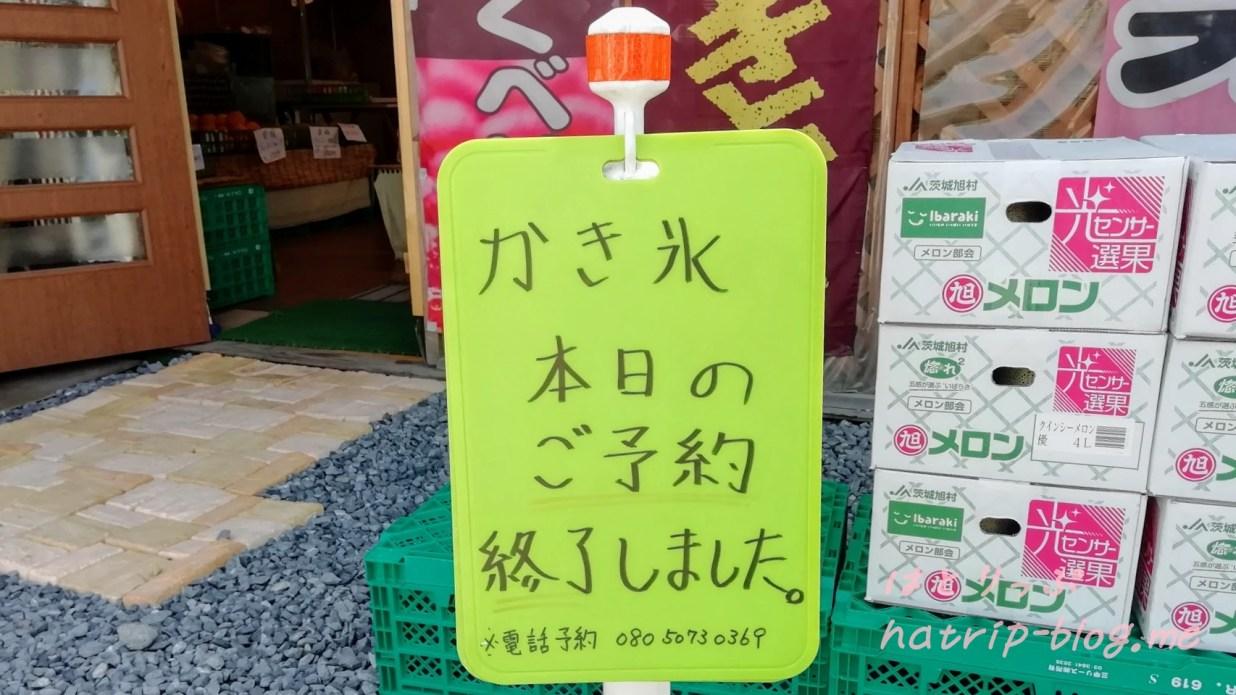 埼玉 久喜 菖蒲 かき氷 雪みるく
