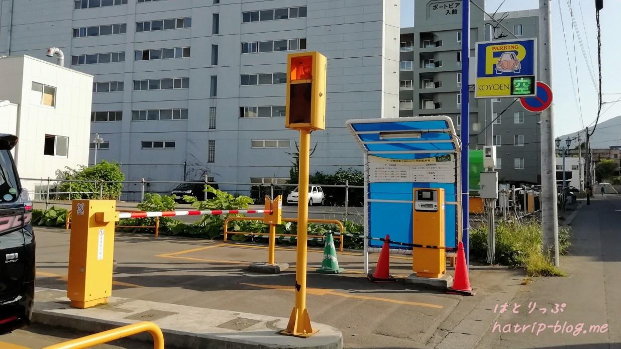 パーキング紅葉園 小樽入船町 駐車場