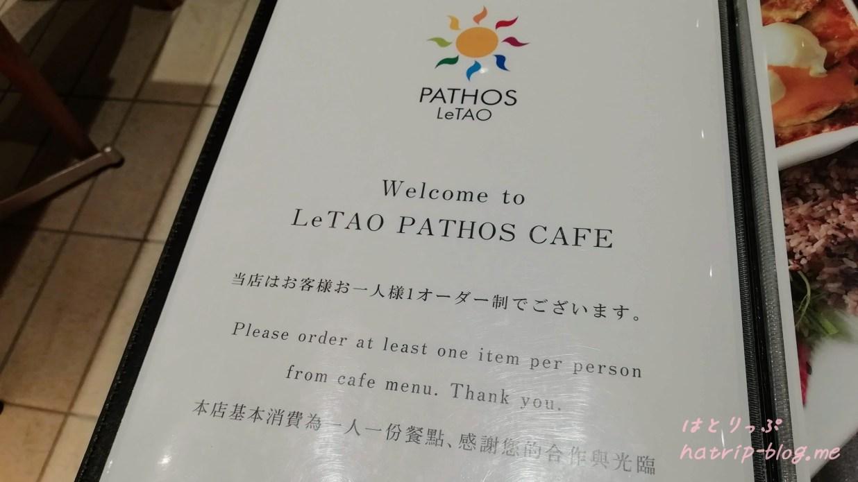 北海道 小樽 ルタオ パトス カフェ メニュー