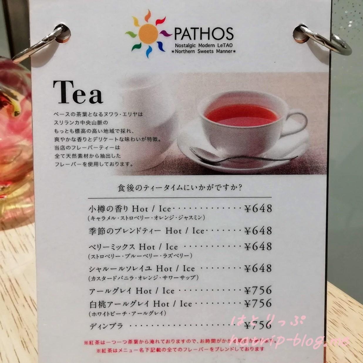 北海道 小樽 ルタオ パトス カフェ メニュー 紅茶