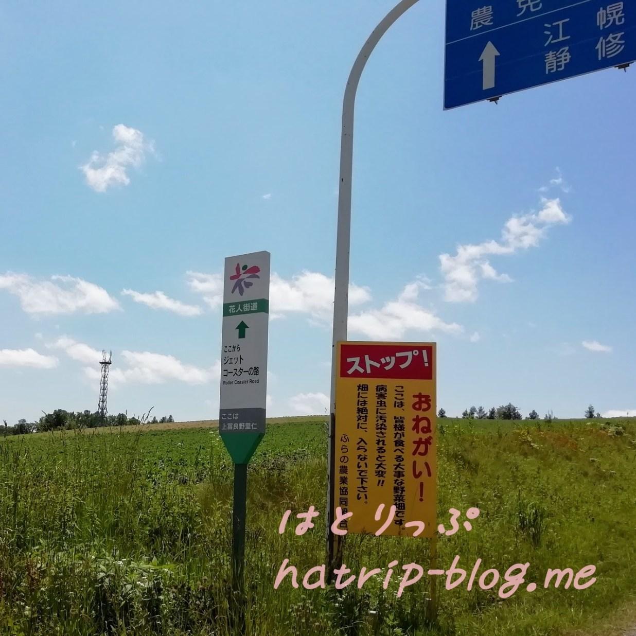 北海道 上富良野町 ジェットコースターの路の入口