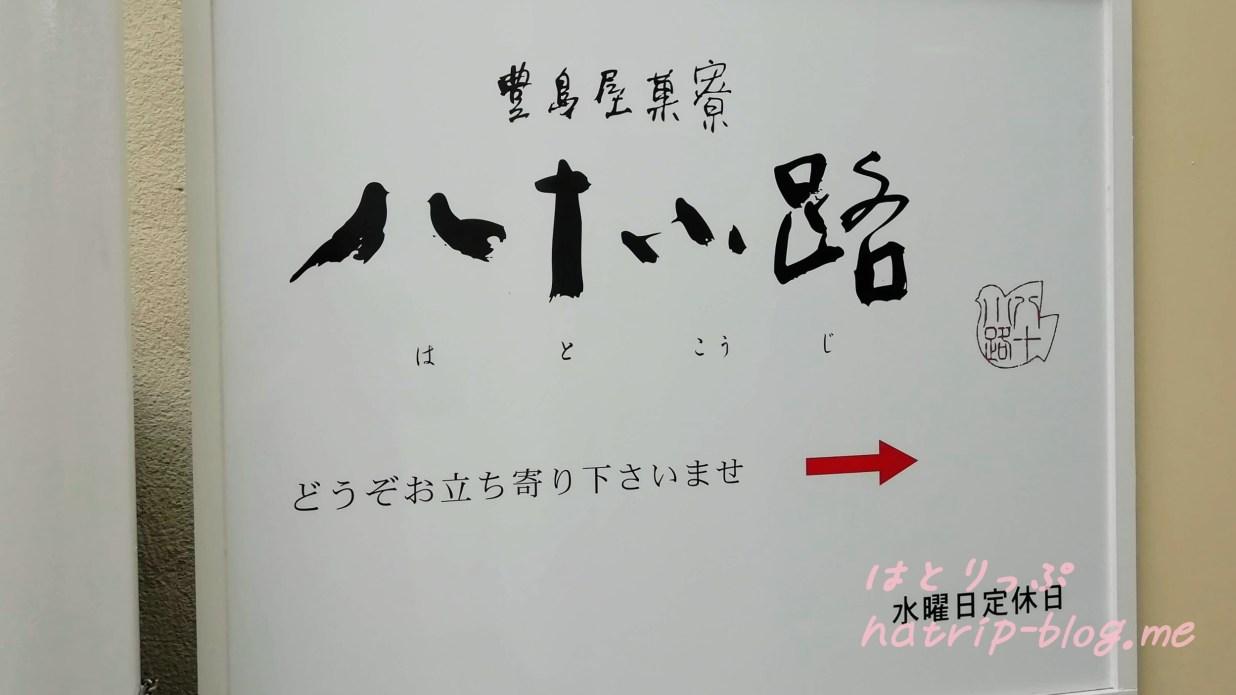 鎌倉 小町通り 豊島屋菓寮 八十小路