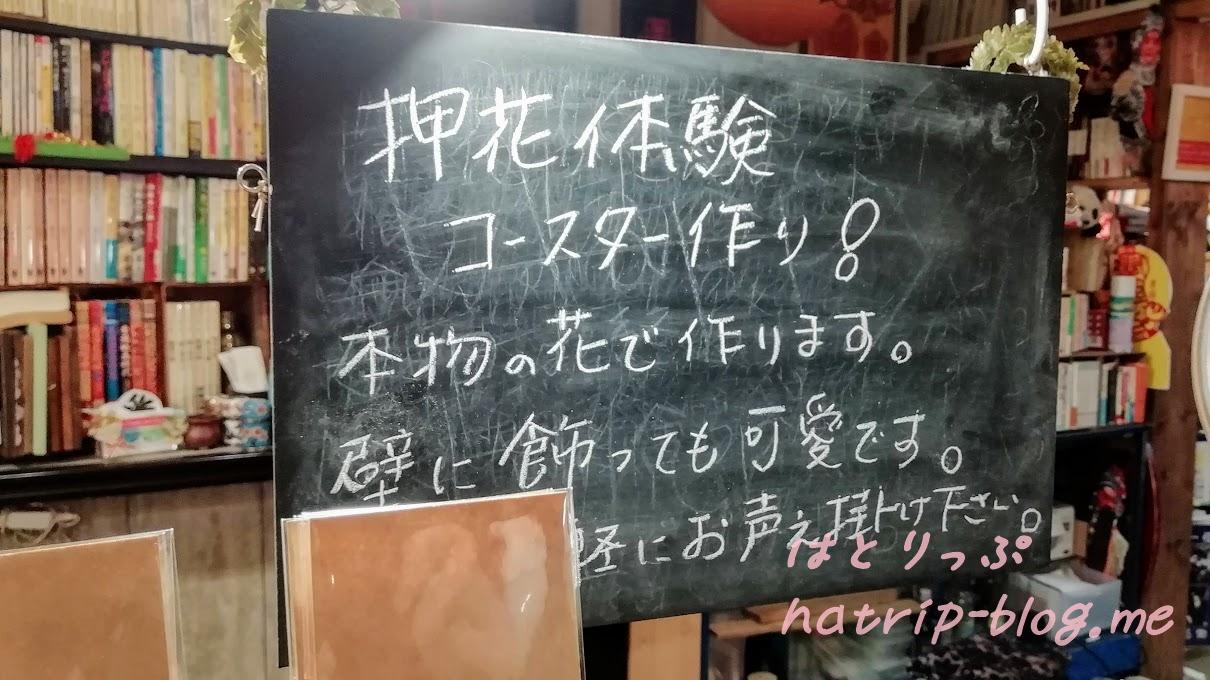 横浜 元町中華街 カフェ 関帝堂書店 押花体験コースター作り