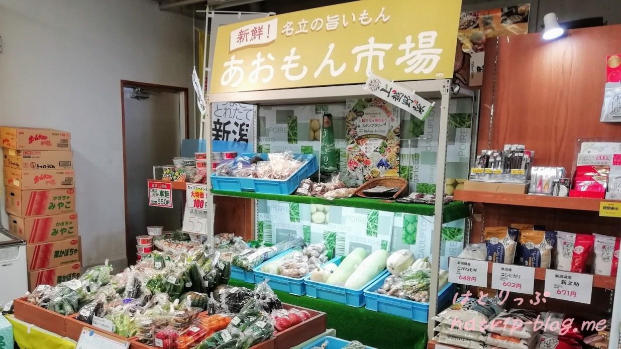 新潟県上越市 道の駅 うみてらす名立 食彩鮮魚市場 あおもん市場