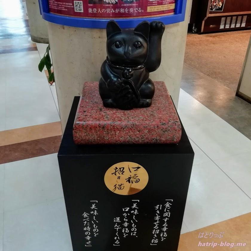 石川県七尾市 道の駅 能登食祭市場 口福招き猫